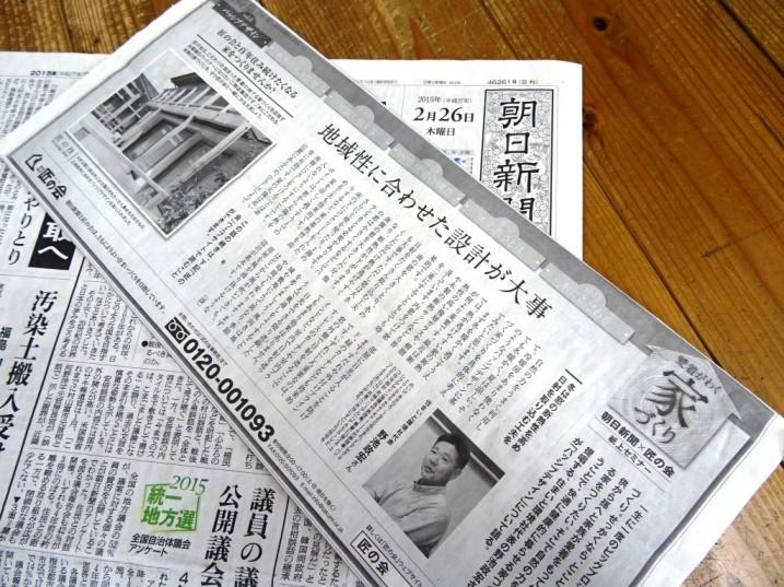 朝日新聞紙上セミナー