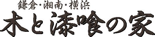 鎌倉・湘南・横浜 木と漆喰の家